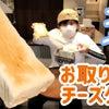 チーズケーキ動画 お取り寄せ ワンツー フィニッシュ!YouTube あまちゃんTVオの画像