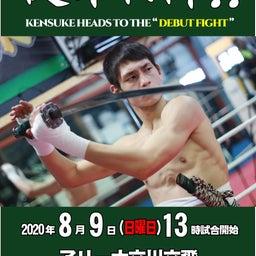 画像 8月9日試合。新しいボクシング観戦!新しい応援! の記事より 3つ目