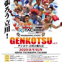 画像 8月9日試合。新しいボクシング観戦!新しい応援! の記事より 2つ目