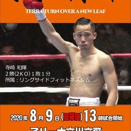 画像 8月9日試合。新しいボクシング観戦!新しい応援! の記事より 4つ目