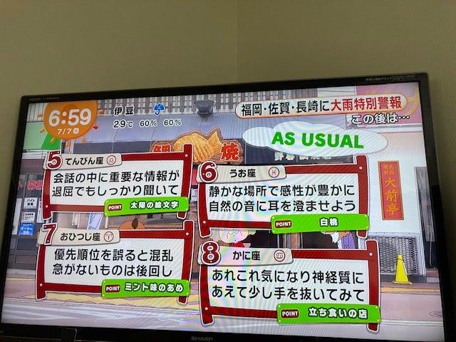 占い めざましテレビ 『めざましテレビ』お天気キャスター阿部華也子さんの毎日コーデ【7月15日分】