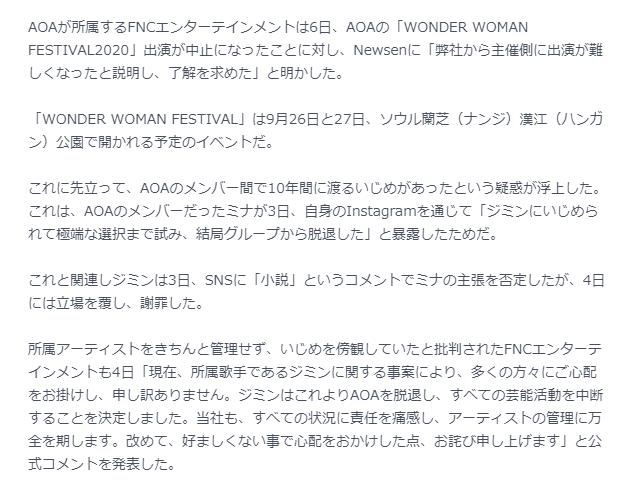 不仲 Aoa