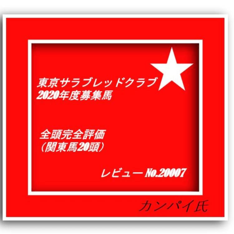 サラブレッド クラブ 東京