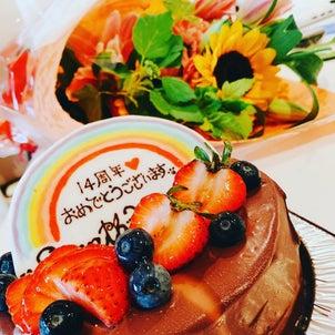 ☆お久しぶりのブログ&ありがとう14周年☆彡の画像