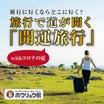 吉方旅行、開運旅行に「GoToキャンペーン」活用を お水取り