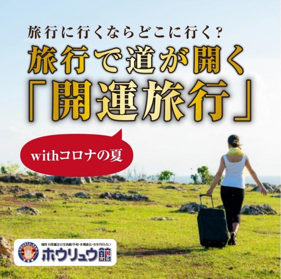 吉方旅行、開運旅行に「GoToキャンペーン」活用を お水取りの記事より