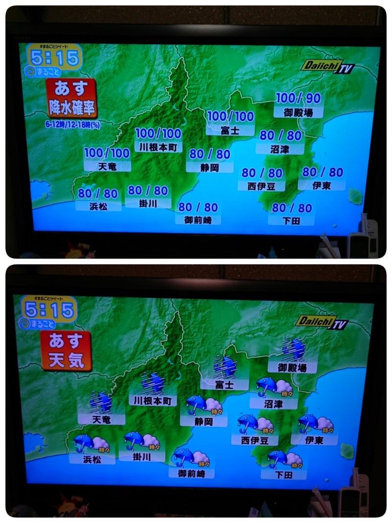 天気 予報 静岡