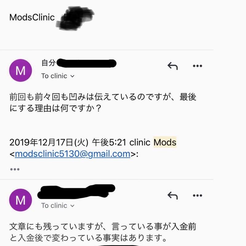 クリニック モッズ
