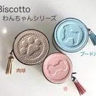 Biscotto Measure♡詳細の記事より