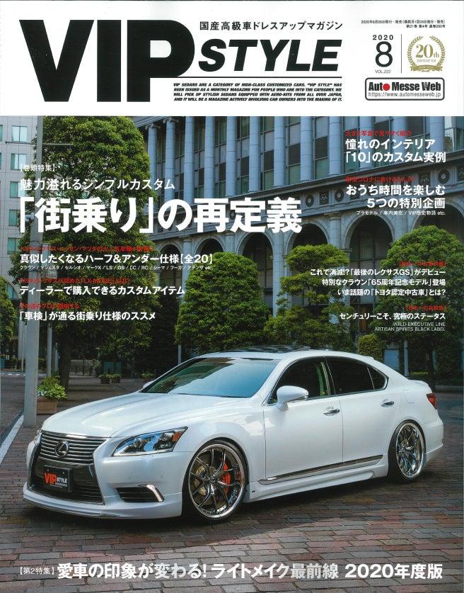 vip style 8月号