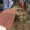 太宰府発の焼酎「夢想仙楽」を父の日プレゼントに頂きました!!の画像