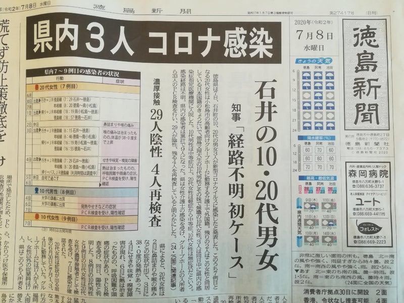 新聞 ニュース 速報 徳島 コロナ