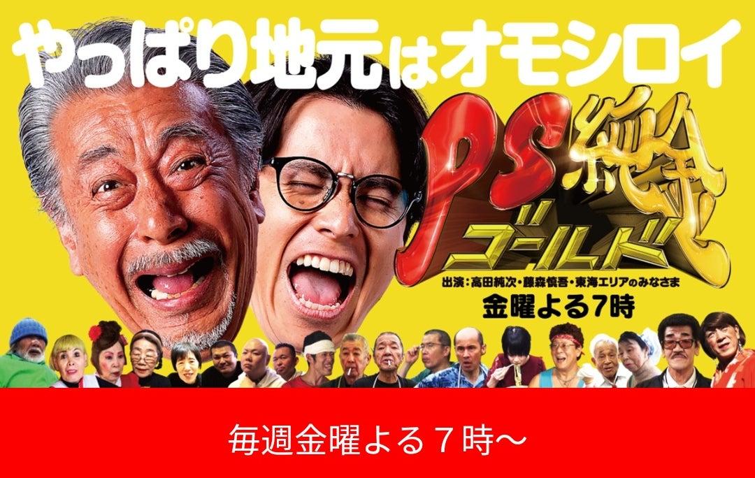 中京テレビ♥PS純金♪スパゲッ亭★チャ王☆