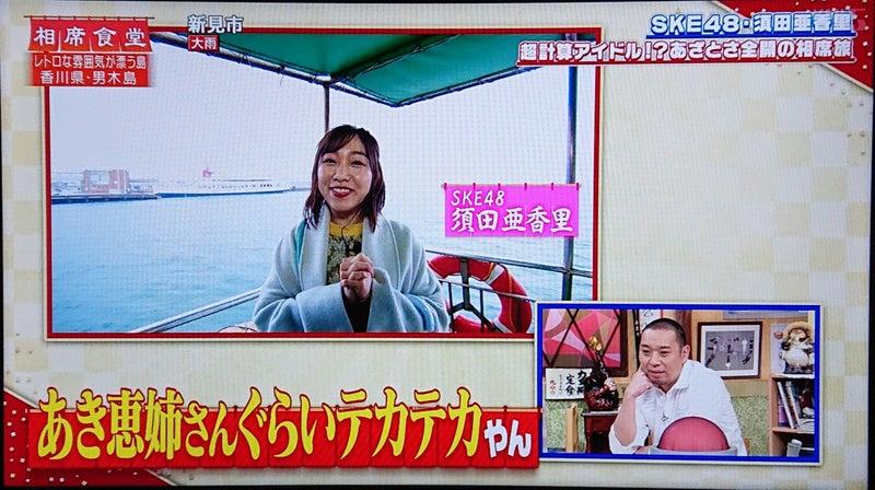 相席 食堂 須田 亜香里