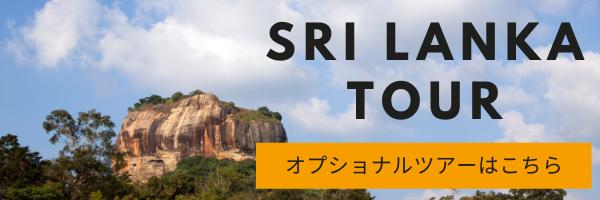 スリランカツアー