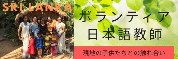 日本語ボランティア教師