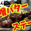 【味噌バターステーキ】スーパーの安いお肉と焼肉一升びんの味噌だれで極旨簡単クッキング!