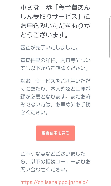 小さな 一歩