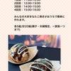 埼玉県食品サンプル教室 「たこ焼きキットプレゼント」の画像
