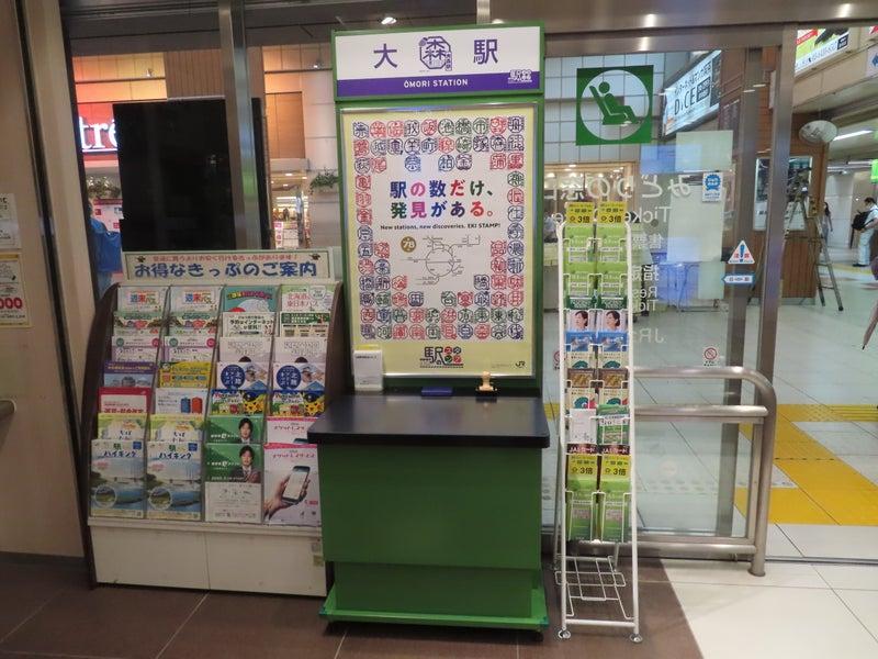 大森 駅 構内 図