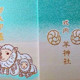 画像 【愛知】龍光山「瑞雲寺」でいただいたステキな【飛びだす御朱印】~追加掲載版~ の記事より 36つ目