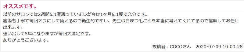 大阪まつ毛エクステサロン口コミ