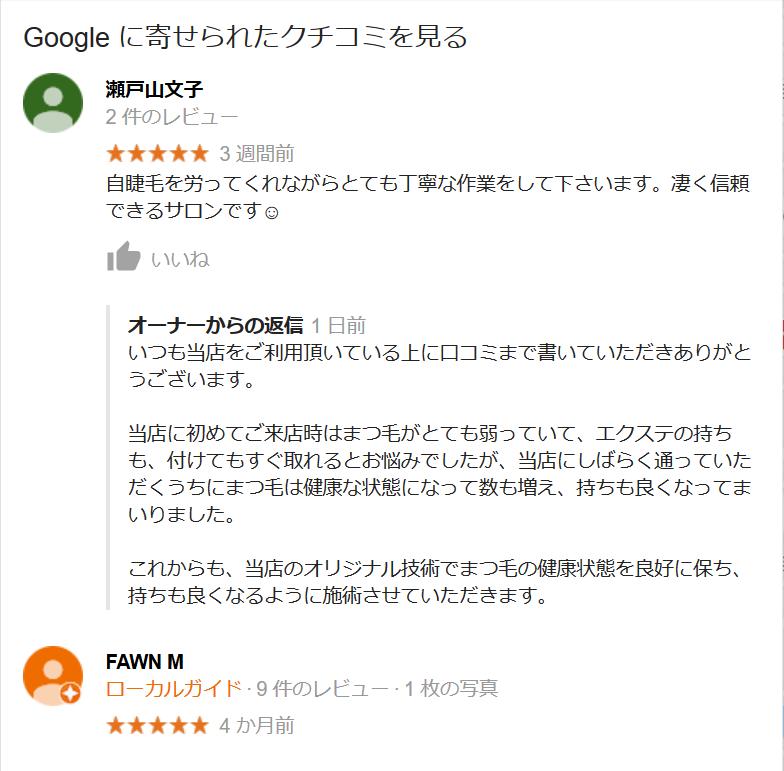 大阪のマツエクサロンの口コミ