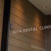 ソヤ歯科 新クリニック開院のおしらせの画像