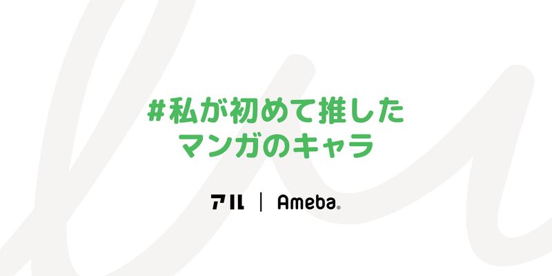 #私が初めて推したマンガのキャラは アル | ameba
