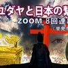 「古代ユダヤと日本の繋がり」zoom講座で帰ってきました!の画像