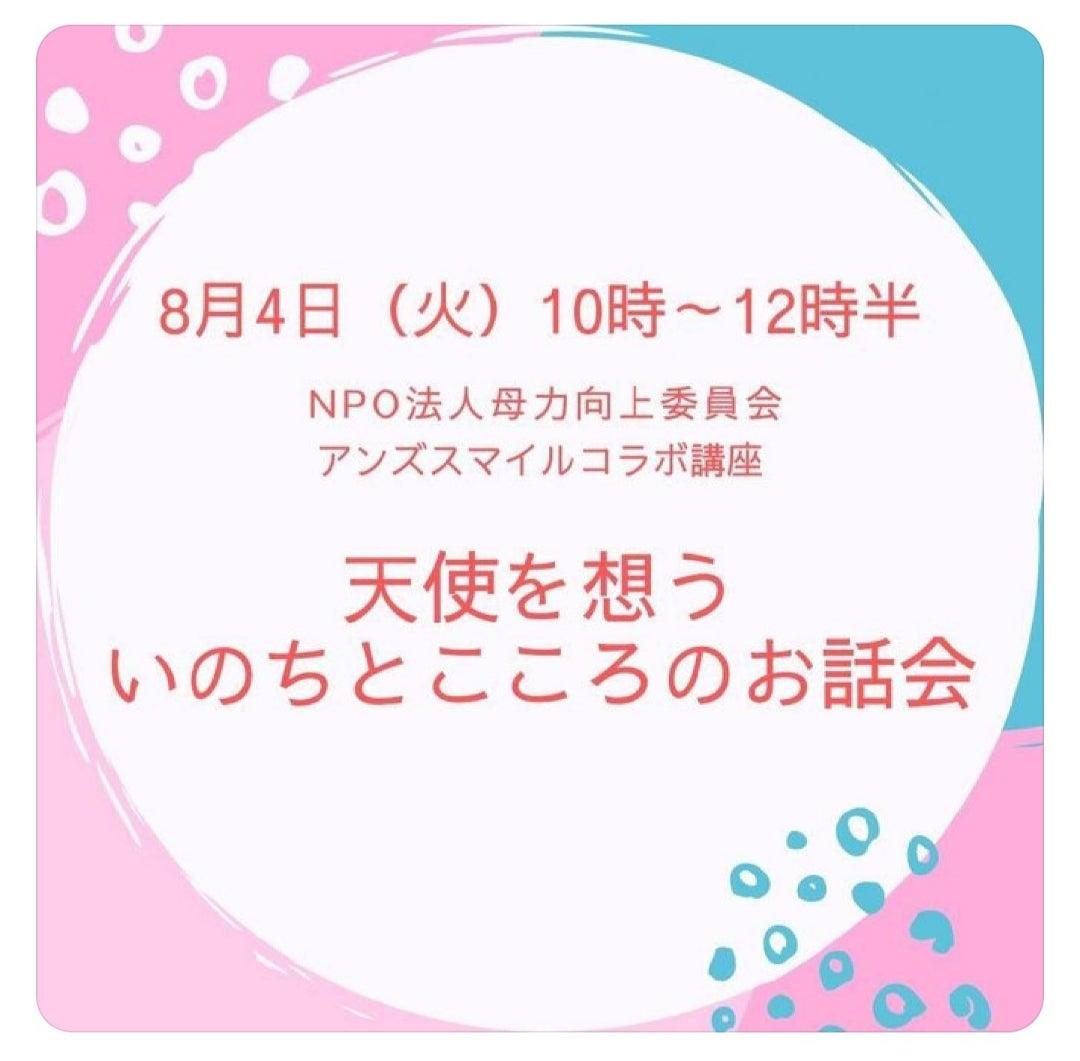 【お話会&セミナー情報】8/4静岡県富士宮市の記事より