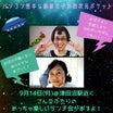 【9月14日(月)】津田沼まったり会開催するよ!