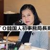 韓国人がWTO事務局長に立候補?韓国は信用できないから日本は協力するな!