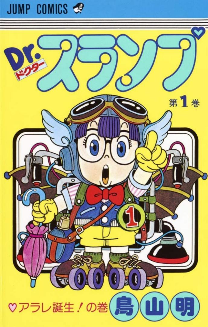 アニメ ドクタースランプ