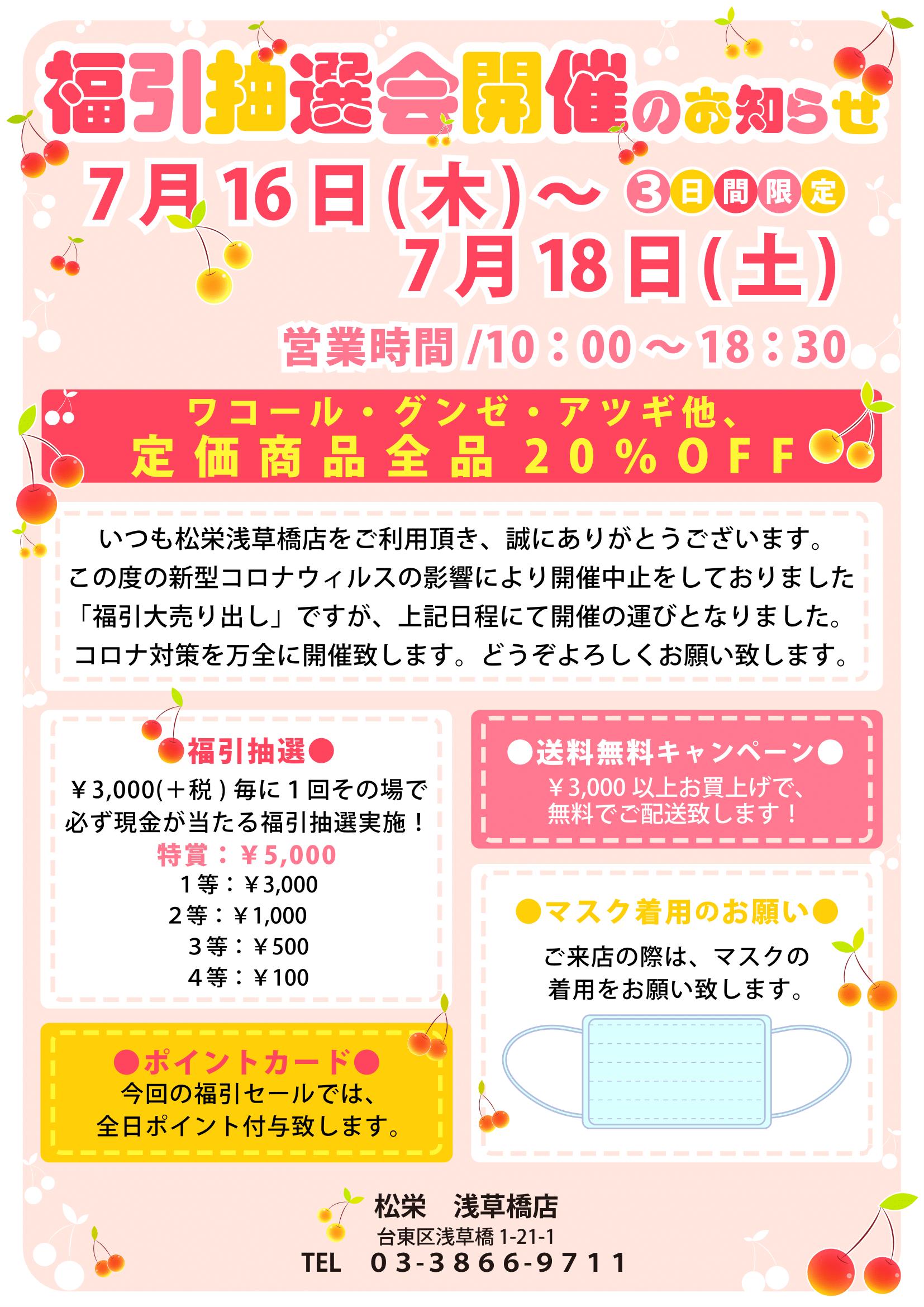 明日から3日間!! 「福引抽選会☆」 開催です(^^)~ | チーム ...