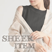 【SHEER】一大トレンド『透け感』ヘルシーな女性らしさ叶えてくれる