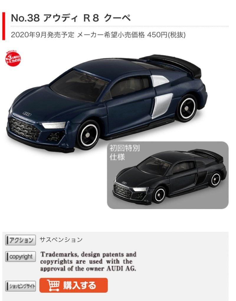 予定 トミカ 新車