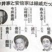 日本の黒幕 ①