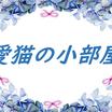 """""""プロパガンダに気をつける(目2000.6.22)"""""""