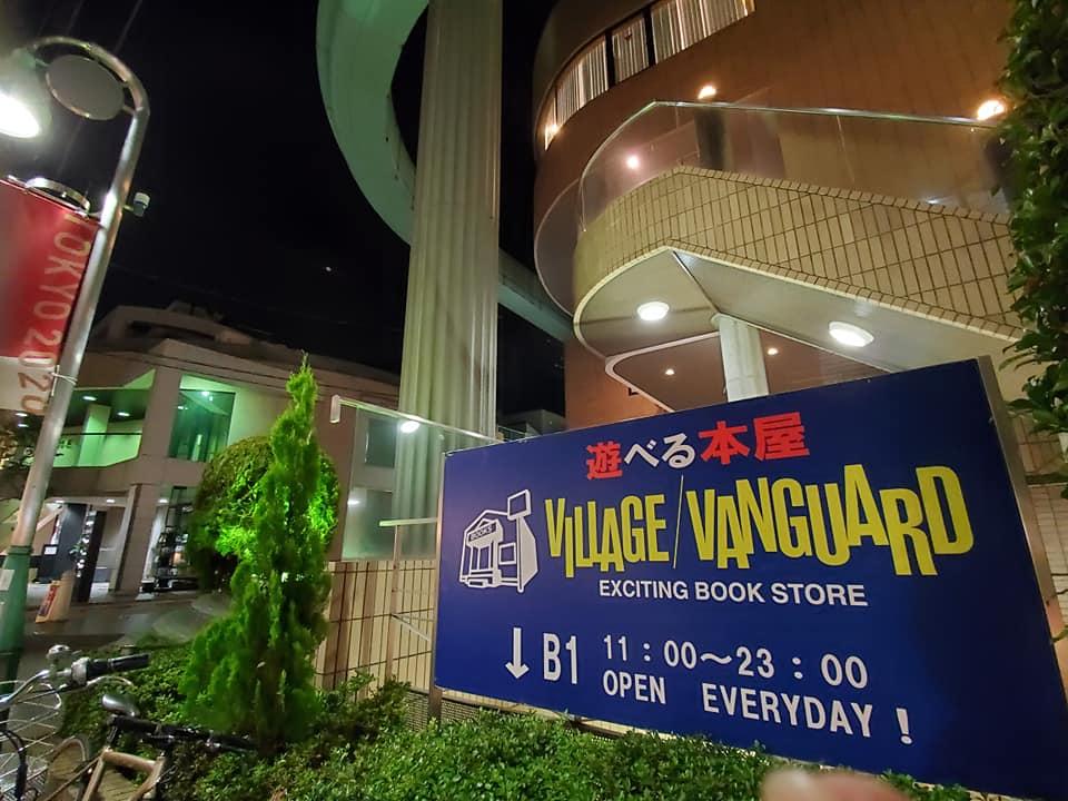 遊べる本屋!僕らのヴィレヴァン『VILLAGE VANGUARD自由が丘店』が閉店だなんてっ!!