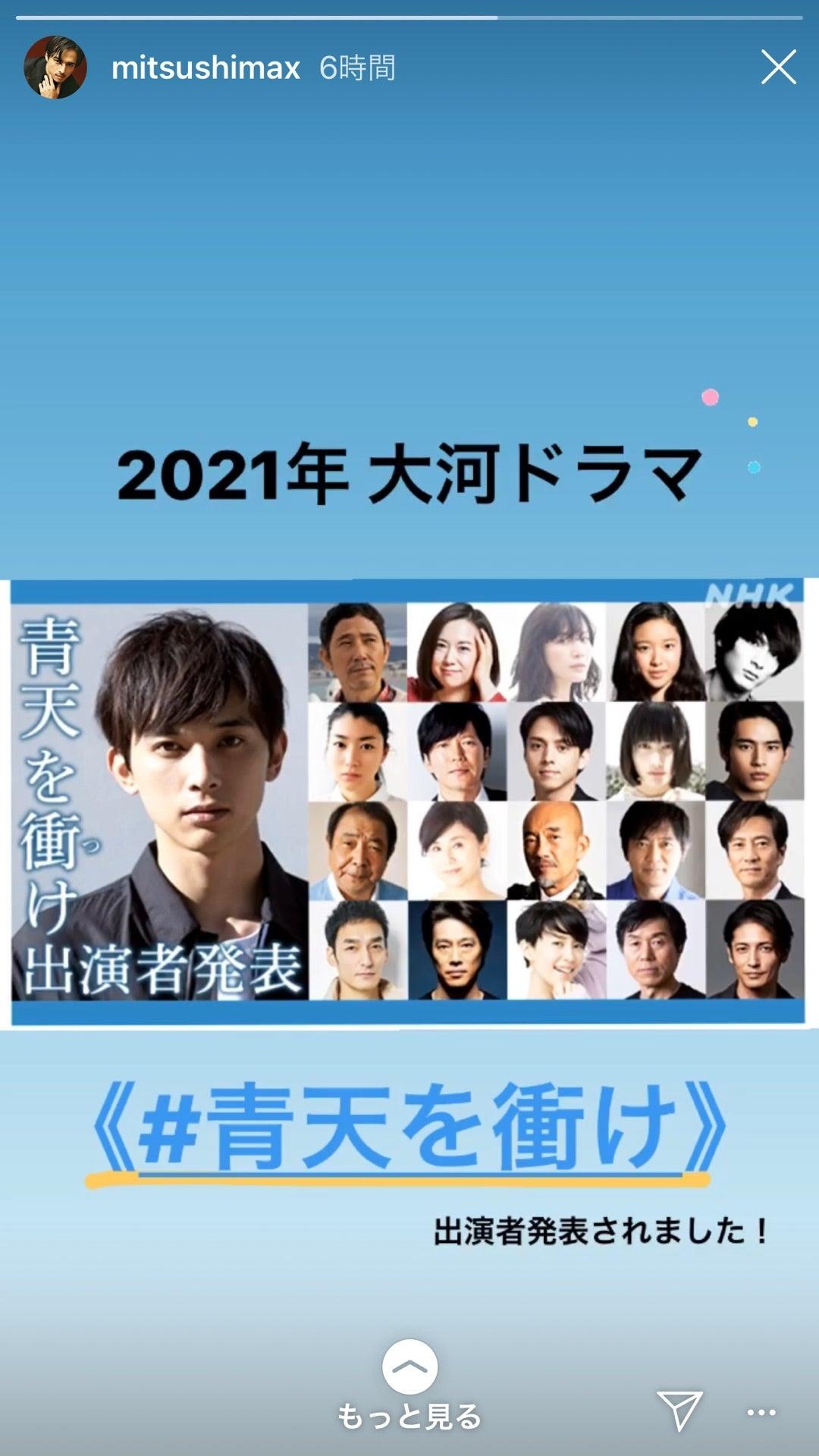 2021 大河 ドラマ