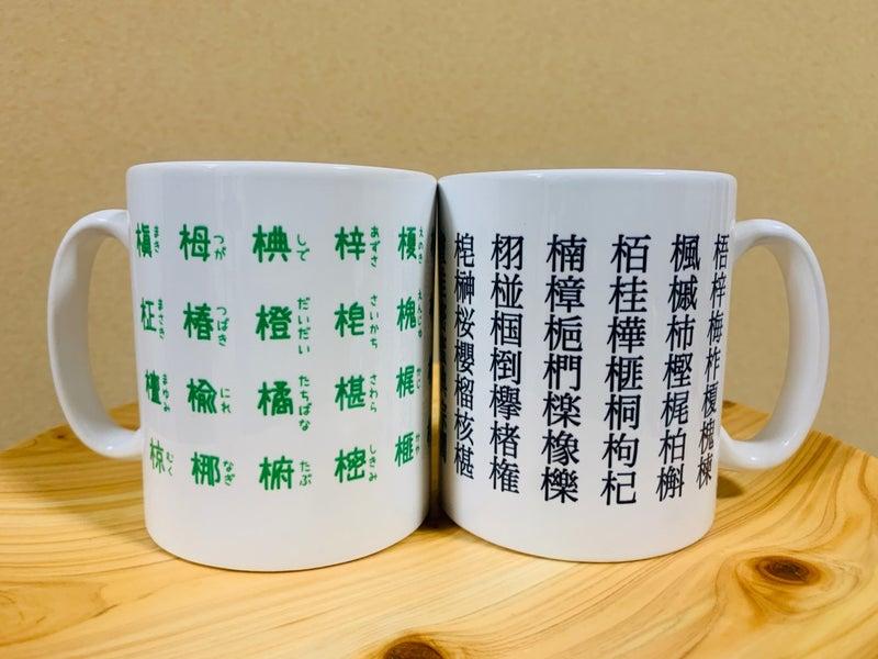 へん 漢字 木