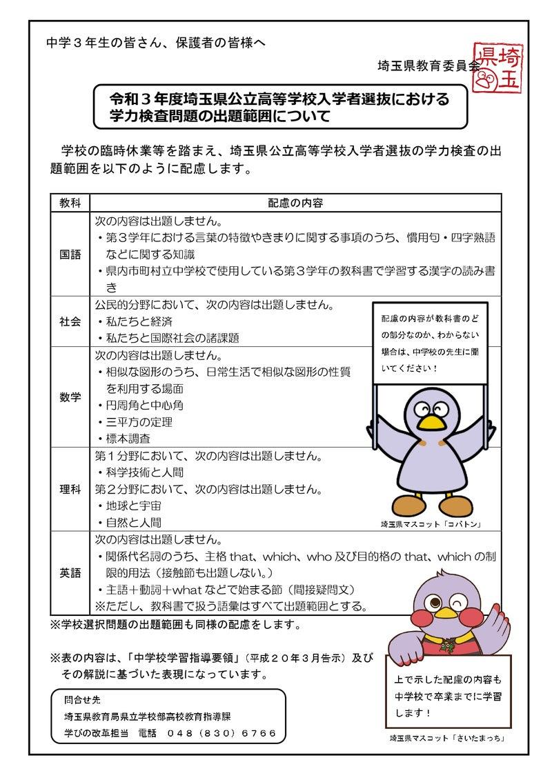 埼玉 県 公立 高校 入試