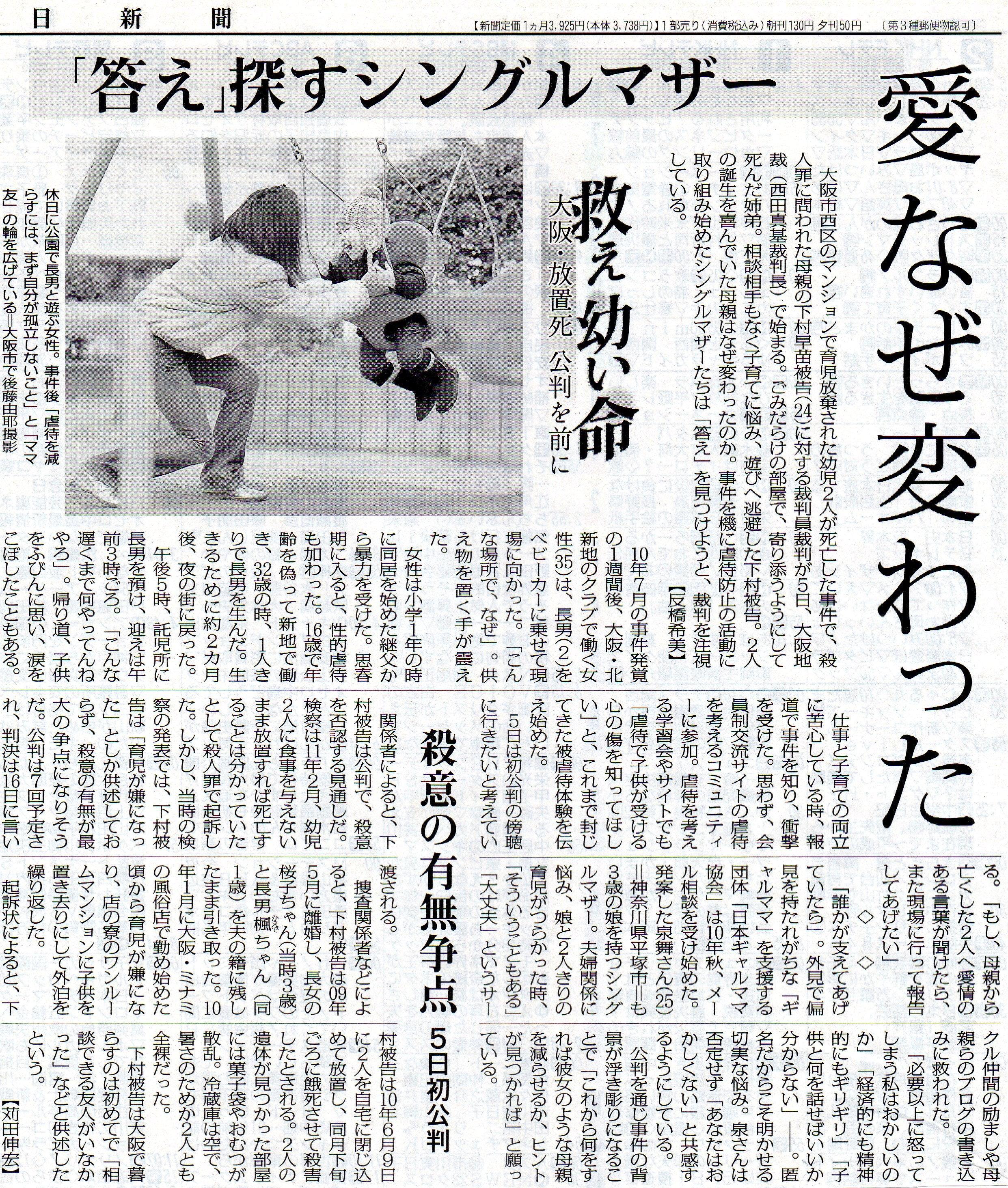 置き去り 児 死 二 事件 大阪
