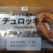 「ヤバい」セブン食べて後悔した品(¯―¯٥)