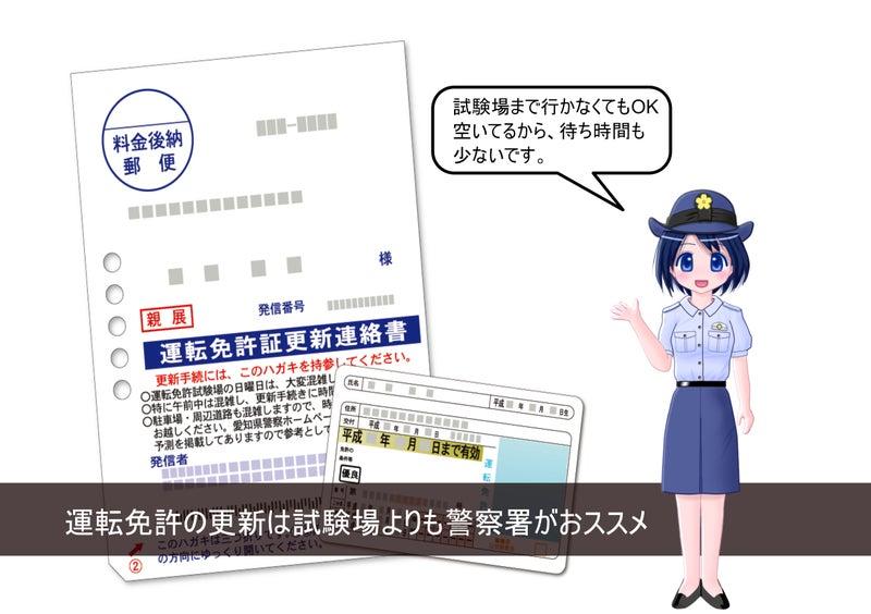 警察 署 免許 更新 大阪 運転免許更新手続/大阪府警本部