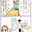 【24話】ドキドキしちゃった話