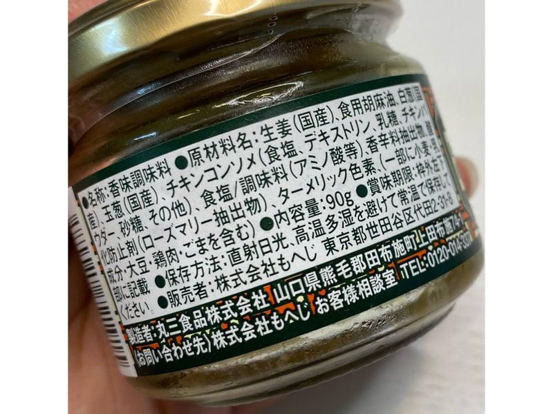 カルディ ジャン ツォン ジャン 業務スーパー『姜葱醤(ジャンツォンジャン)』がネットで話題に!食べ方&アレンジレシピまとめ
