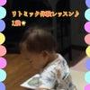 リトミック体験レッスン〜1歳の画像