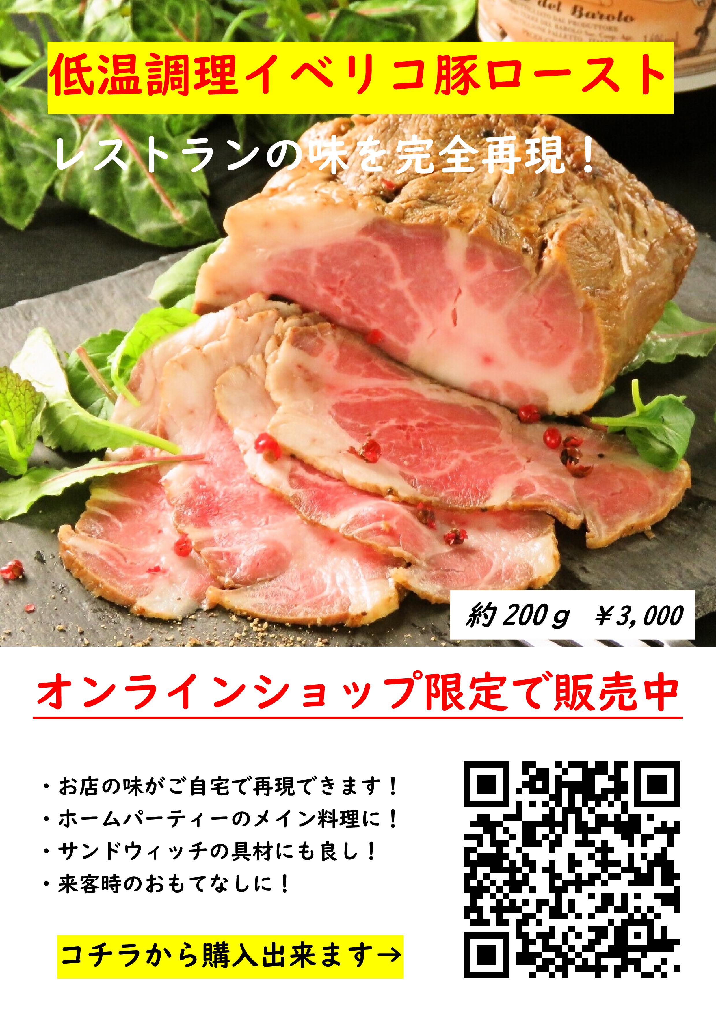 低温 調理 豚肉